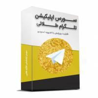 سورس تلگرام طلایی|سورس موبوگرام|برای ایکلایپس|برای اندروید استودیو