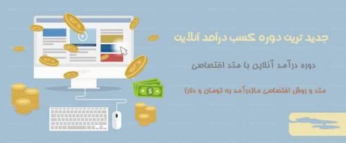 آموزش درآمد آنلاین روزانه 50 هزار تومان  5 دلار